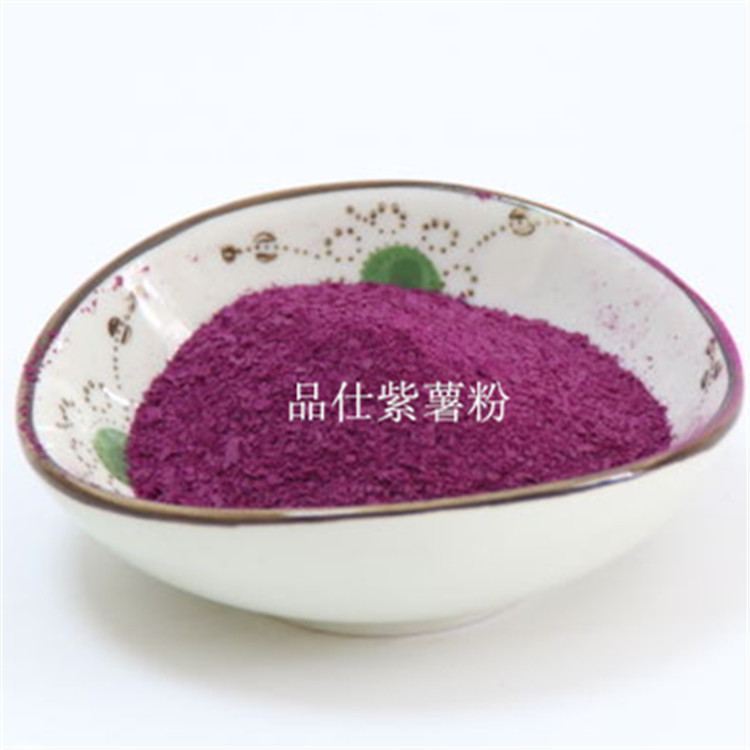 紫薯烘干粉 冻干粉 固体饮料专用 烘焙糕点用 18948436740