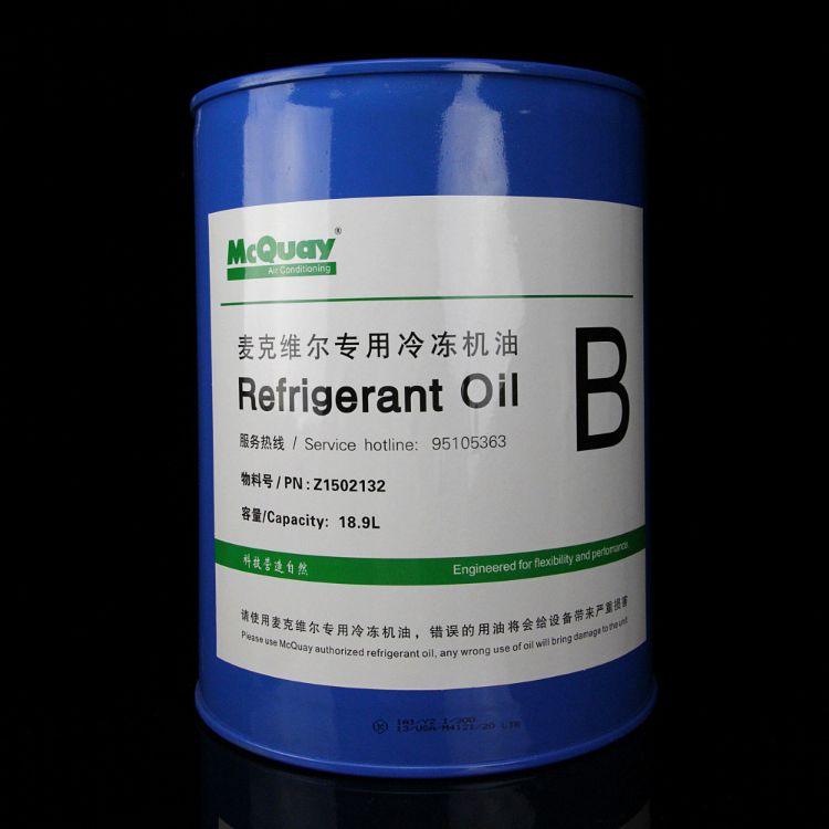 麦克维尔B油McQuay麦克维尔冷冻油B油制冷压缩机组冷冻油