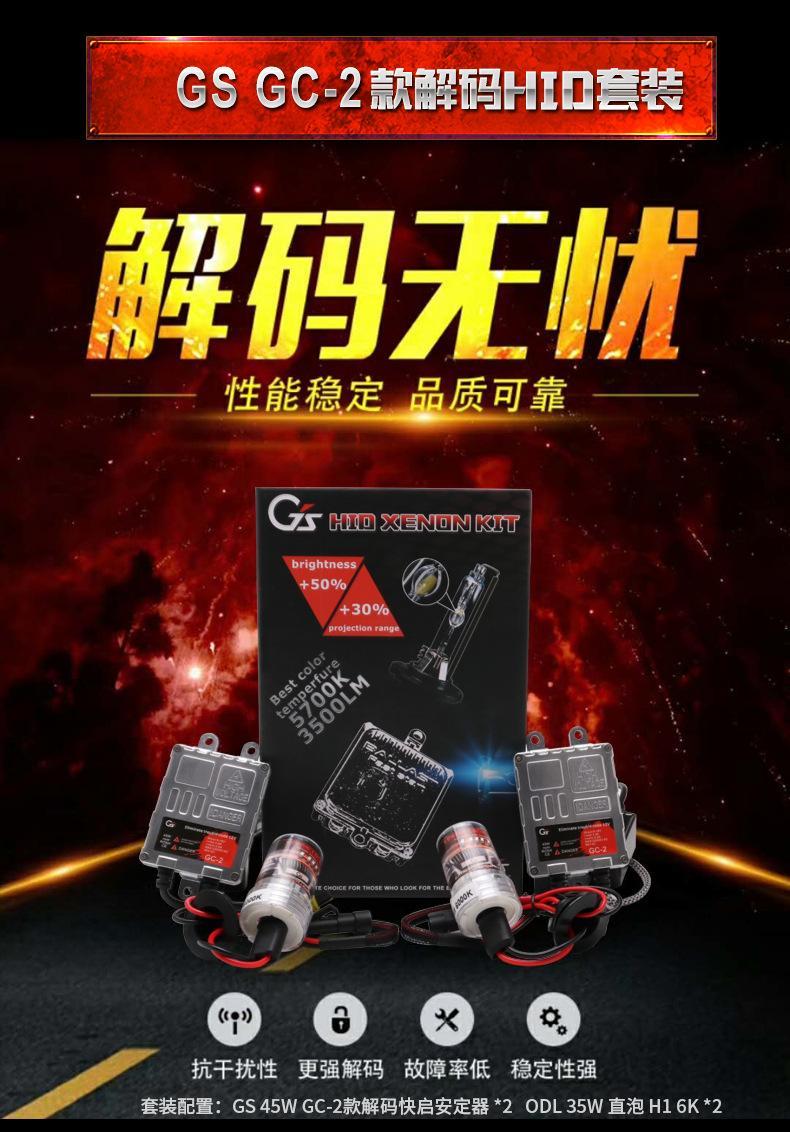 GS-G1-G2款HID套装_07.jpg