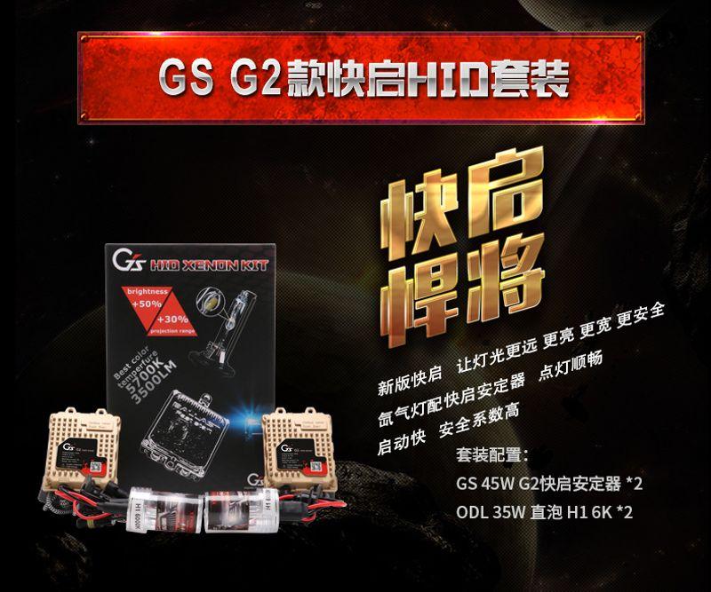 GS-G1-G2款HID套装_03.jpg