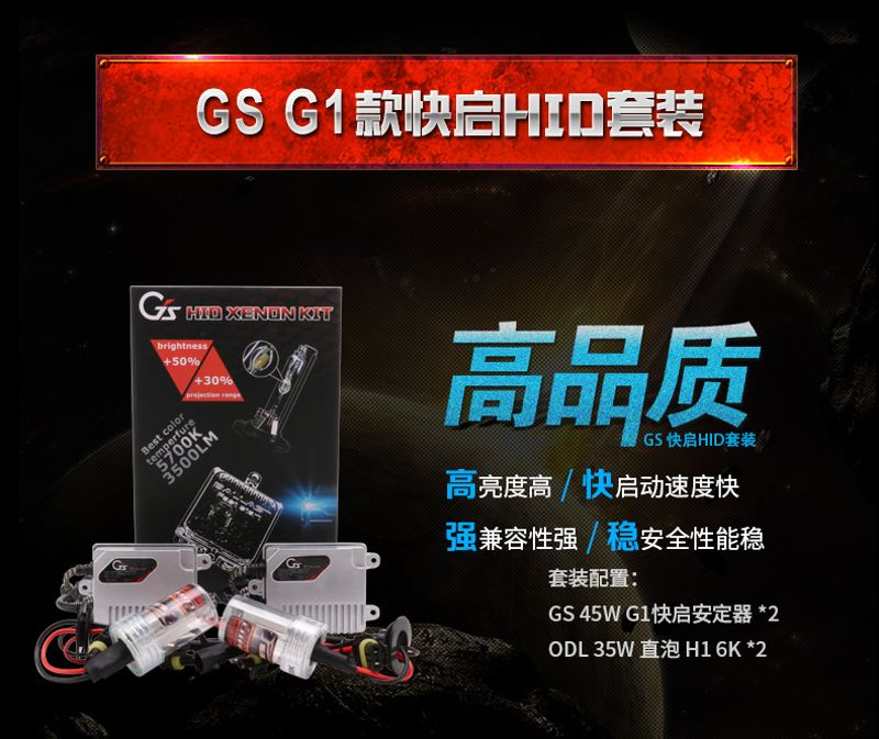 GS-G1-G2款HID套装_05.jpg