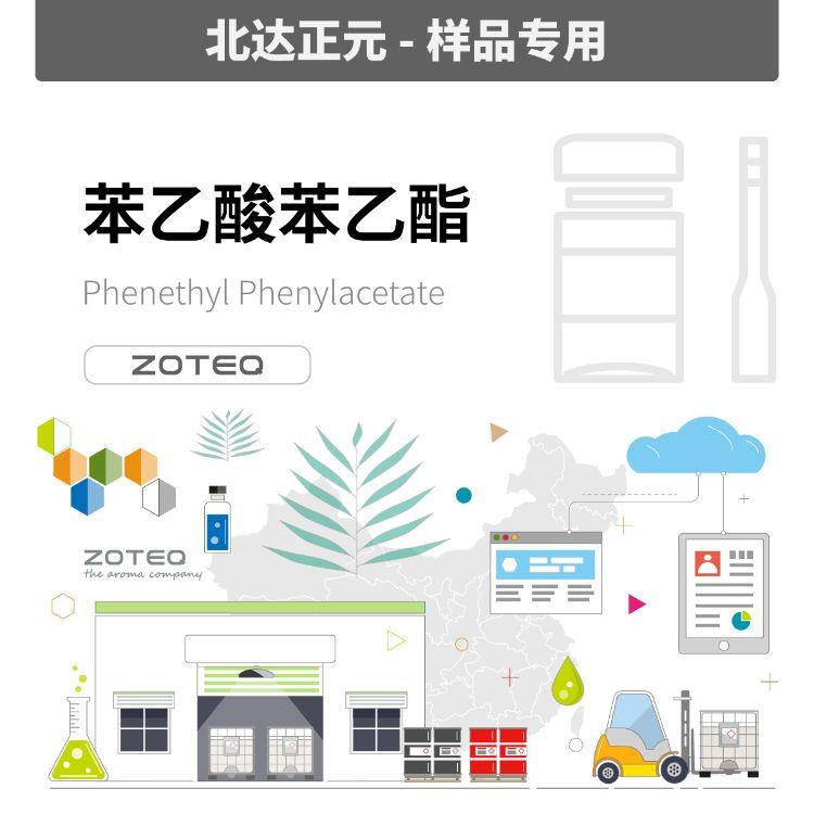 [样品]Zoteq - 苯乙酸苯乙酯  C124|102-20-5