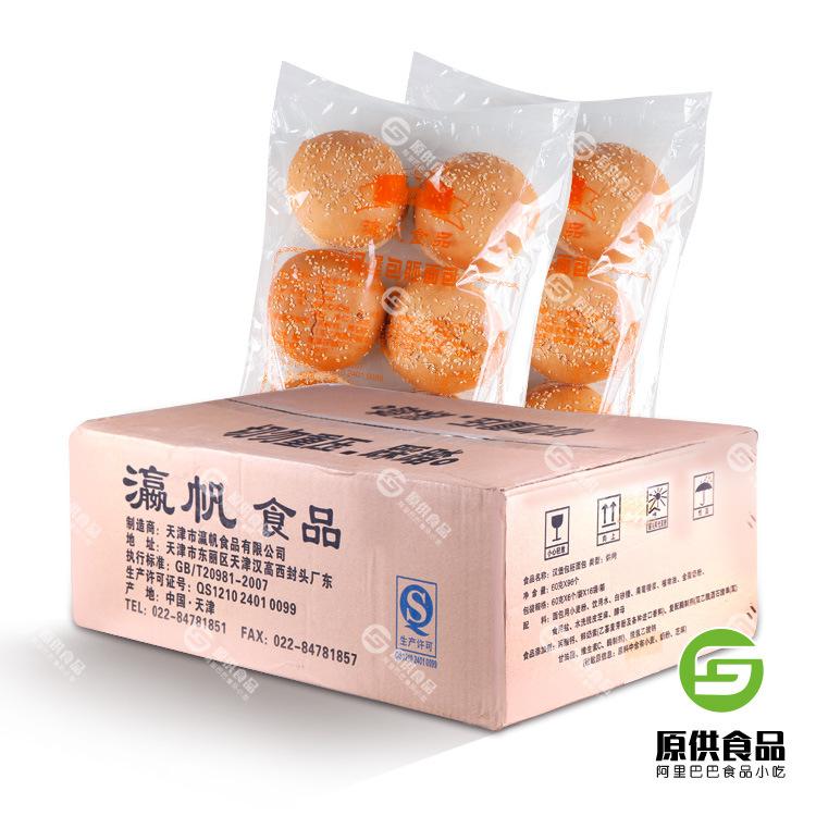 瀛帆汉堡坯60g*96对 早餐双层面包汉堡包原料 3英寸圆形汉堡批发