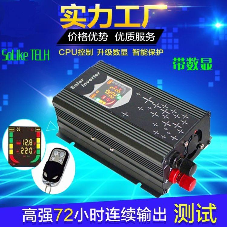 智能逆变器12V24V转220V110V 100W-3000W带数显逆变器 车载逆变