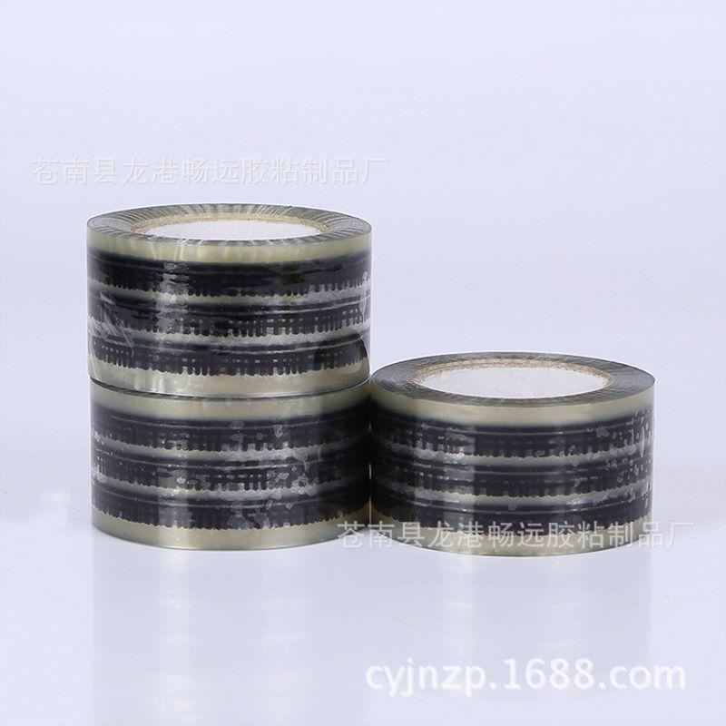 定做高粘度封口透明LOGO胶带 打包快递透明封箱胶带