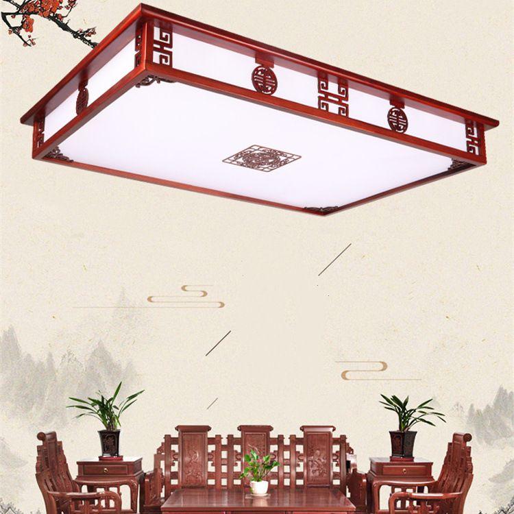 中式客厅灯吸顶灯LED木艺羊皮灯长方形实木灯具红木卧室灯书房阳