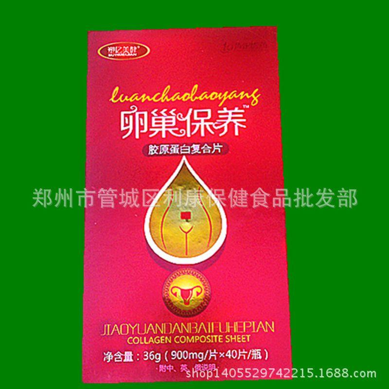 卵巢保养 胶原蛋白复合片 肯定医药 0.9g片*40片瓶
