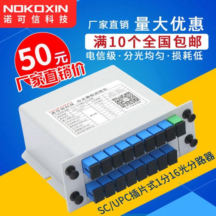 电信级1分16光分路器 1比16插卡式分光器 插片式 高品质