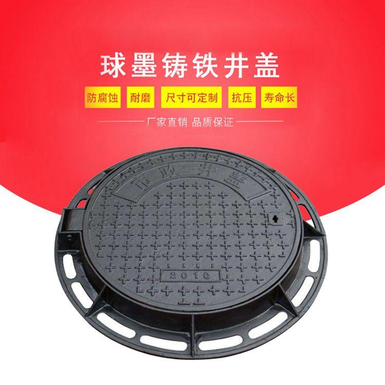 铸铁井盖 井盖 雨水 污水铸造井盖球墨铸铁井盖