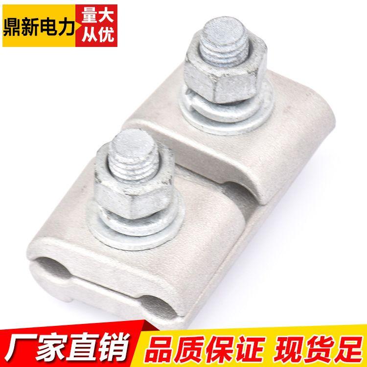 电力金具JB- 铝并沟线夹 镀锌线夹 JBB- 电力通信铁附件