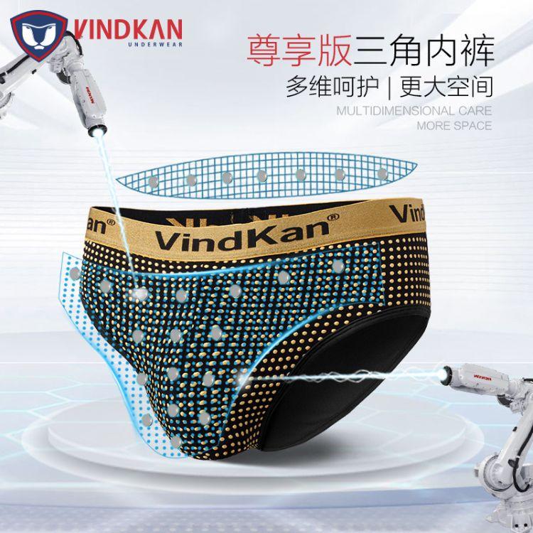 VindKan英国卫裤官方正品男士三角内裤男中腰莫代尔透气保健内裤
