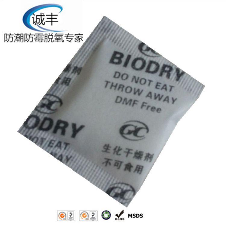 1g干燥剂 高吸水性生化干燥剂 电子防潮剂 环保干燥剂厂家直销