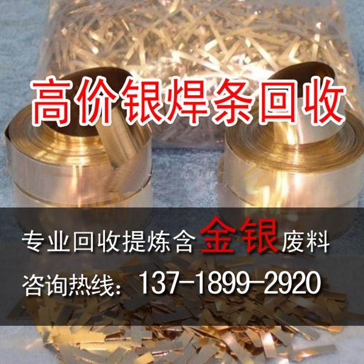 银焊条回收 收购银焊条 银焊片 银焊环回收收购 废银回收