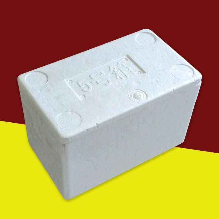 供应5斤装泡沫箱 邮政5号泡沫箱 酒泡沫生鲜泡沫箱 泡沫板定做
