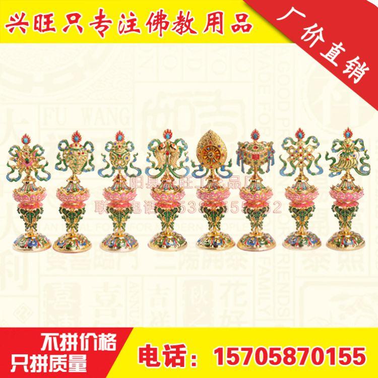 藏传佛教用品 八吉祥摆件法器供品 吉祥八宝摆件6.3*17.6