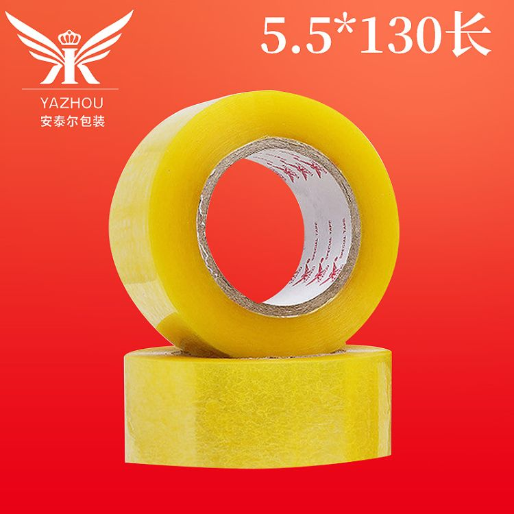5.5CM加宽高粘透明封口胶带  130m透明胶带 包装封箱胶带定做