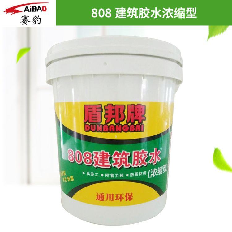 赛豹厂家直销 808建筑胶水浓缩型 808魔粘剂胶水高粘耐水环保胶水