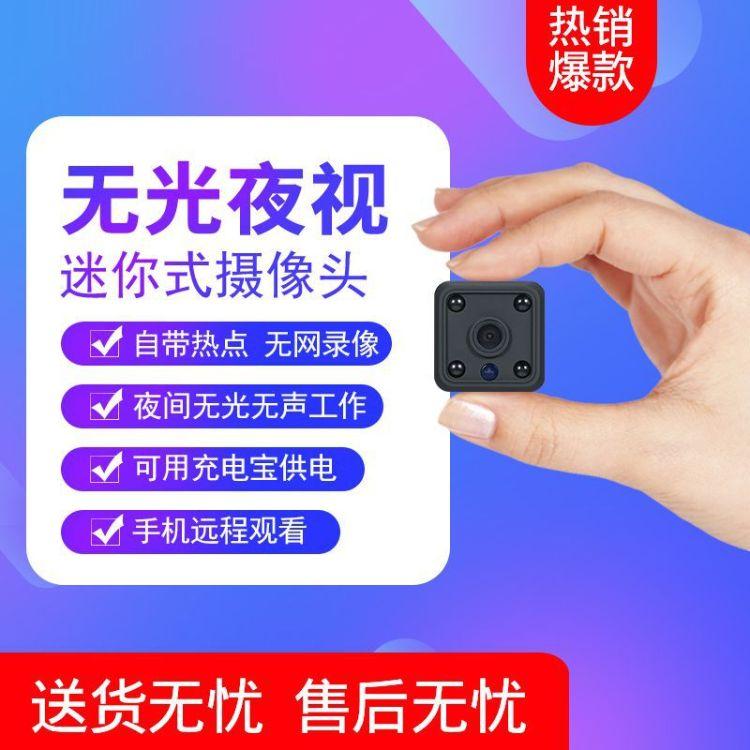 监控摄像头电池摄像机家用智能设备防盗安防设备广角全幅防偷拍