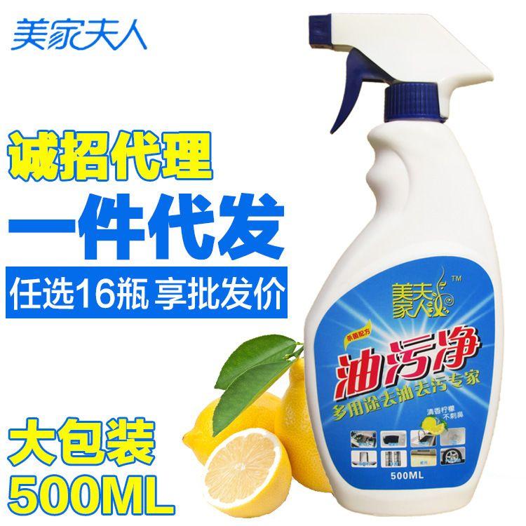 油污净厨房清洁剂强力除油剂抽油烟机清洗剂重油污清洁剂批发代理