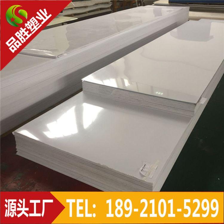 厂家直销 PP板  聚丙烯板  鱼箱板材 养殖水箱板材  槽体板材  规格齐全可定制