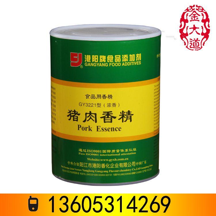 清仓 GY3221食用香精食品添加剂1KG超浓香粉肉类增香剂 猪肉香精