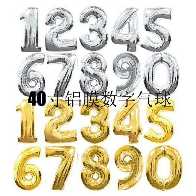 40寸大号数字铝膜气球90cm超大金色银色玫瑰金铝箔氦气球批发零售