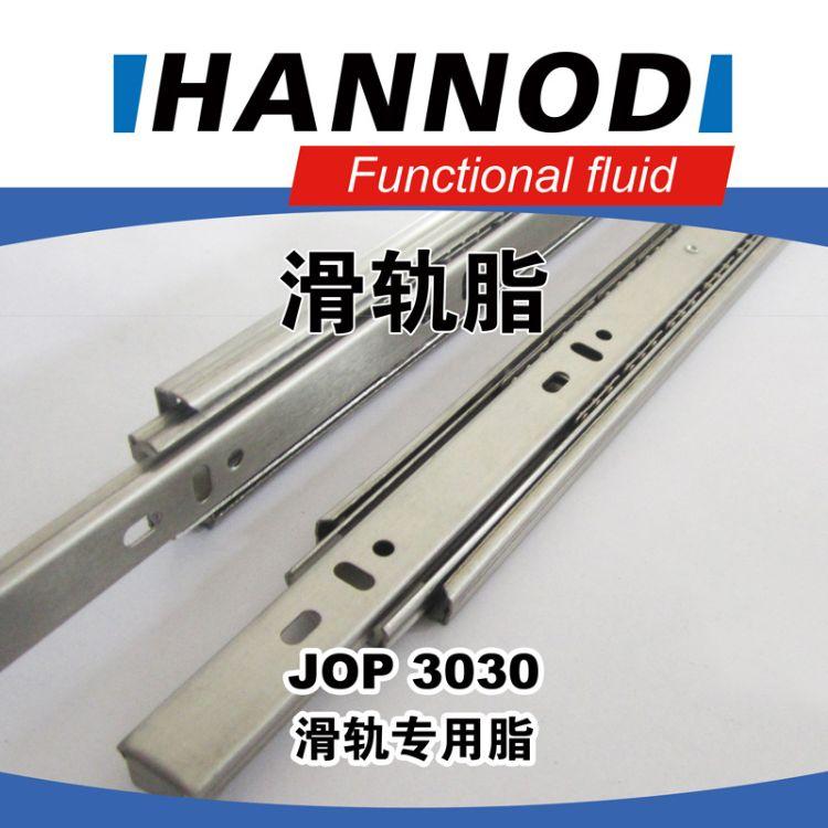 HANNOD JOP3030 滑轨专用润滑脂 导轨 轨道润滑油脂