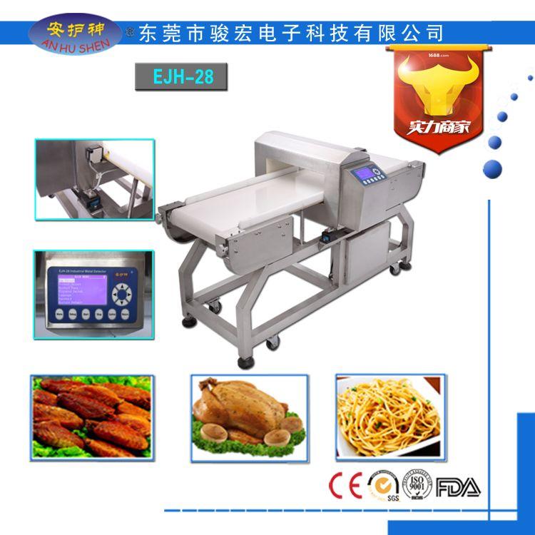 HACCP认证FDA认证金属检测仪食品金属探测仪