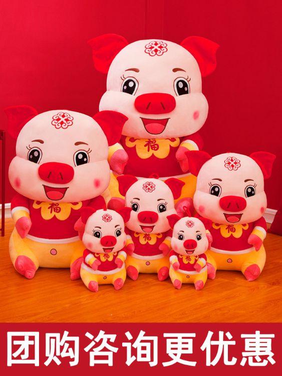 2019猪年吉祥物猪毛绒玩具  猪年吉祥物定制圣诞节礼物年会礼