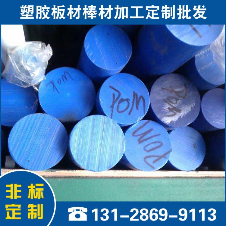 PA66尼龙棒 耐磨pom塑胶棒 耐高温蓝色实心塑胶棒 POM尼龙棒