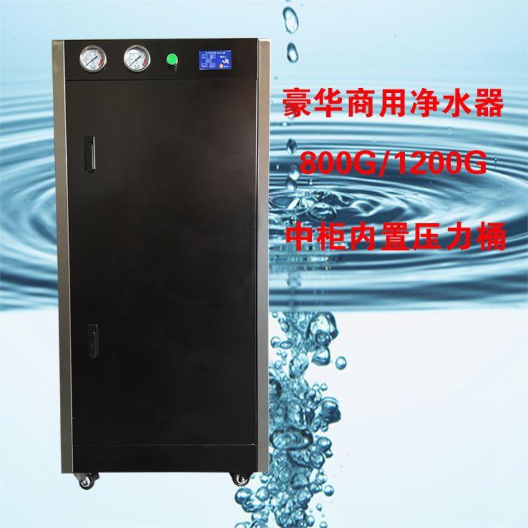 豪华商用不锈钢净水器RO反渗透 净水机纯水机直饮水机内置压力桶