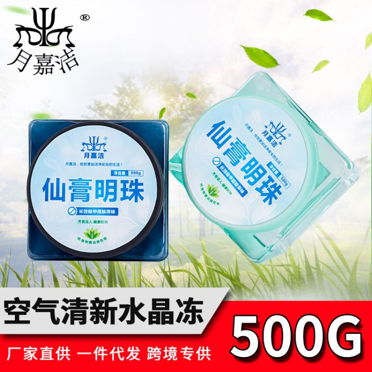 空气清新剂水晶冻 厨房厕所除臭除异味清香剂 家用室内固体芳香剂