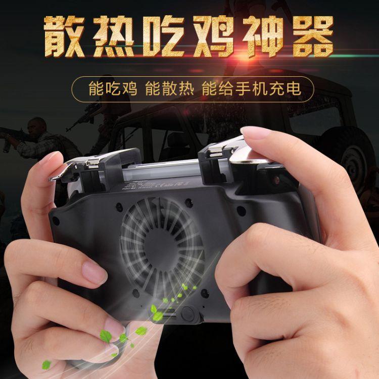 F1散热吃鸡神器辅助吃鸡手柄一体四指联动操作手机游戏散热手柄