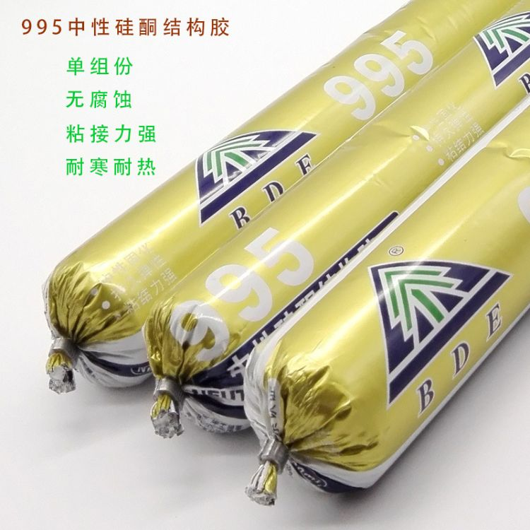 结构胶厂家直销  995中性硅酮玻璃胶 耐候密封胶 结构胶快干防霉