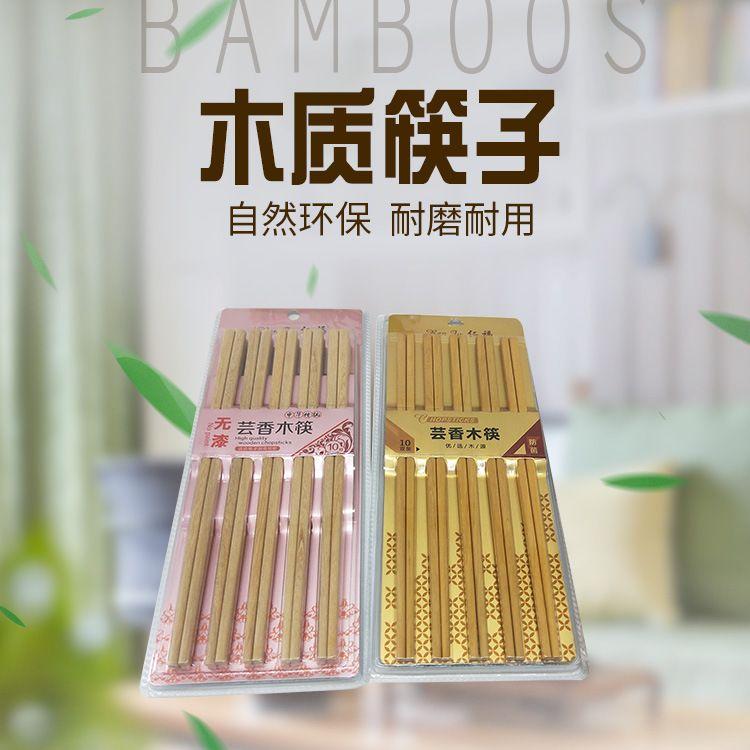 批发厨房用品 餐具 筷子 芸香木筷 10双装 量大优惠