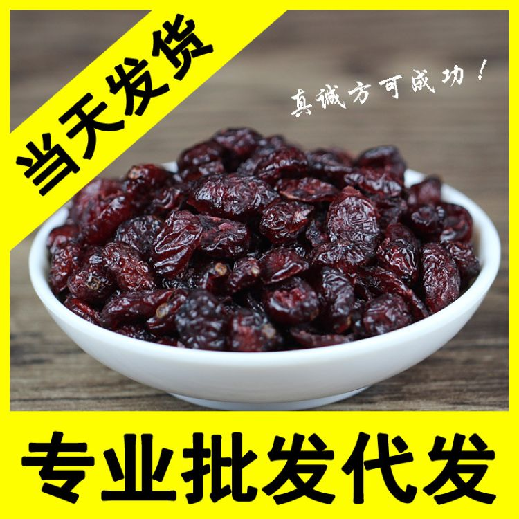 蜜饯零食水果干蔓越莓干200g 休闲食品烘焙原料