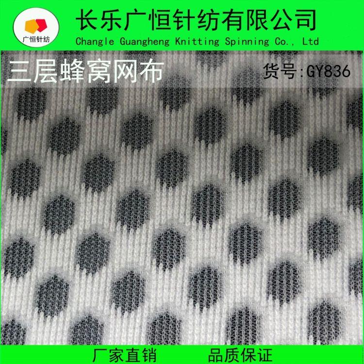 工厂直销 过滤网布 三层蜂窝网布 三明治网布 洗衣袋网布GY836
