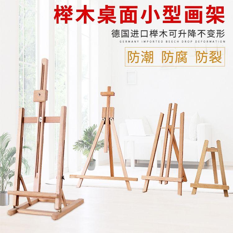 榉木台式画架 小型折叠儿童涂鸦画架 木制桌面台式迷你画架
