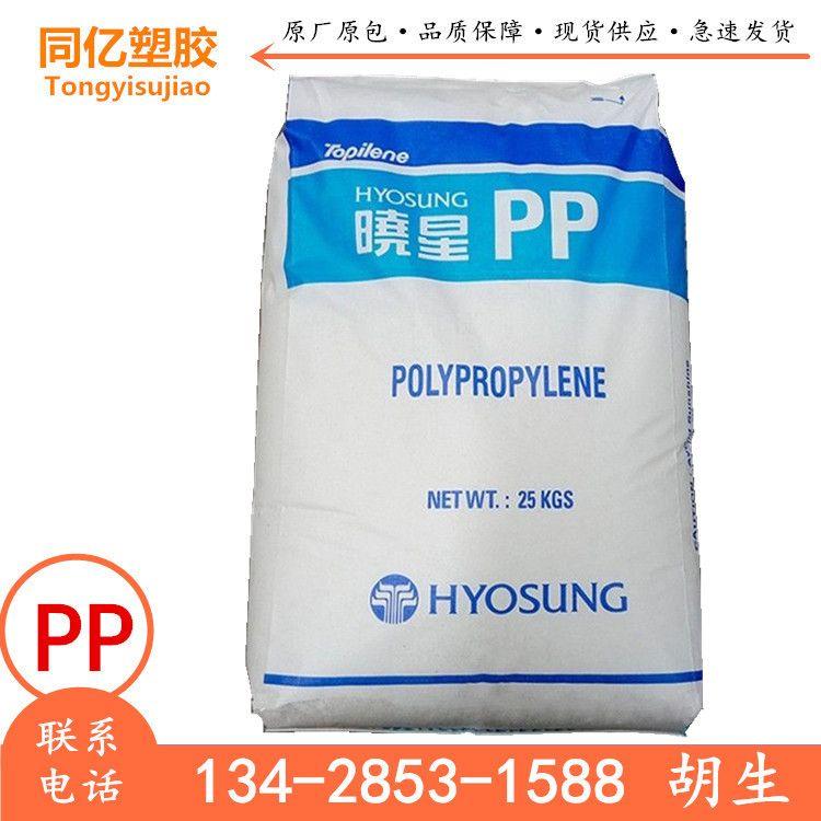PP/韩国晓星/J340 注塑级 高抗冲 聚丙烯 PP塑胶原料颗粒