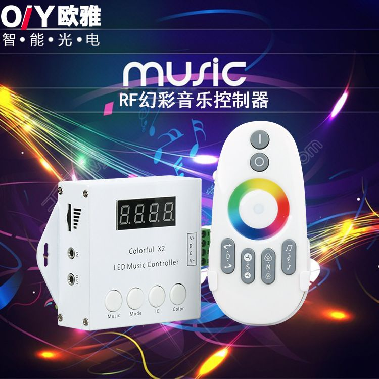 led幻彩音乐控制器 colorful幻彩音乐声控控制器智能照明控制热卖