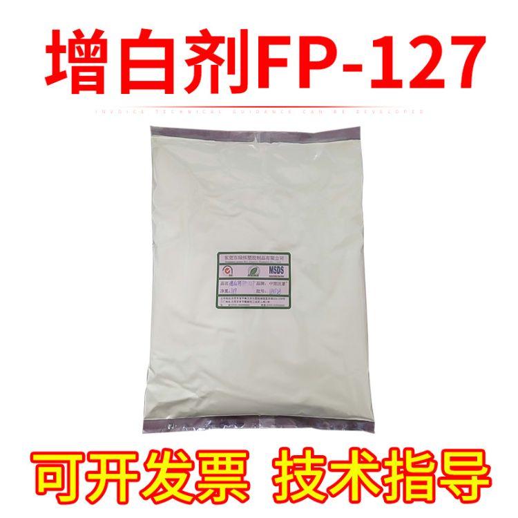厂家增白剂FP-127  PVCPE增亮增白剂 增白剂FP-127批发