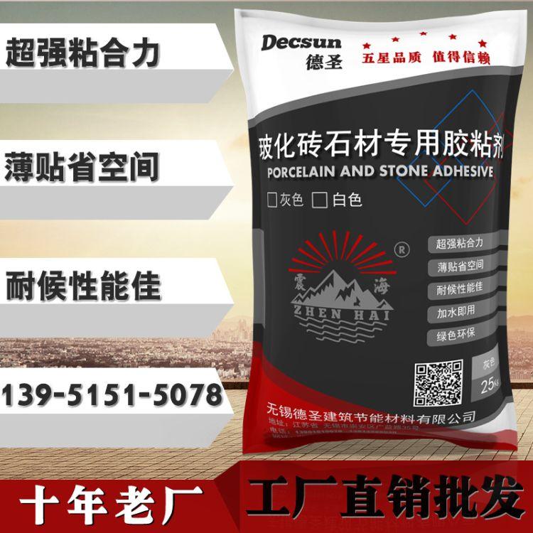 厂家直销 白色石材粘合剂 强力瓷砖胶 石材粘合剂 玻化砖瓷砖胶