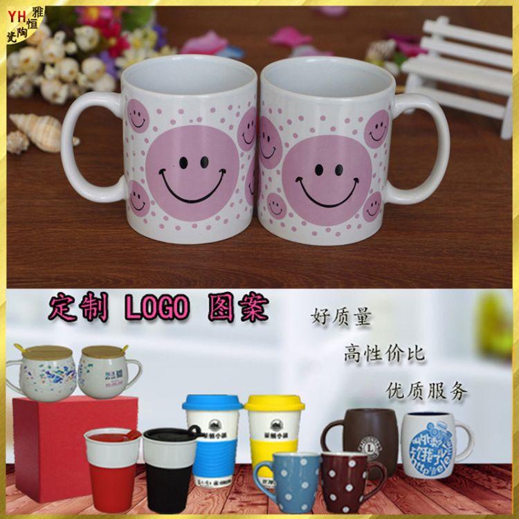 淄博陶瓷厂家生产定制笑脸马克杯 直销现货陶瓷杯印创意LOGO
