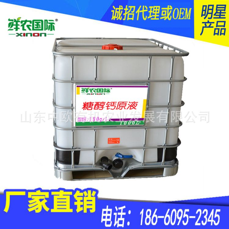 山东鲜农国际 螯合钙 液体肥料 中量元素 钙 叶面肥 水溶肥
