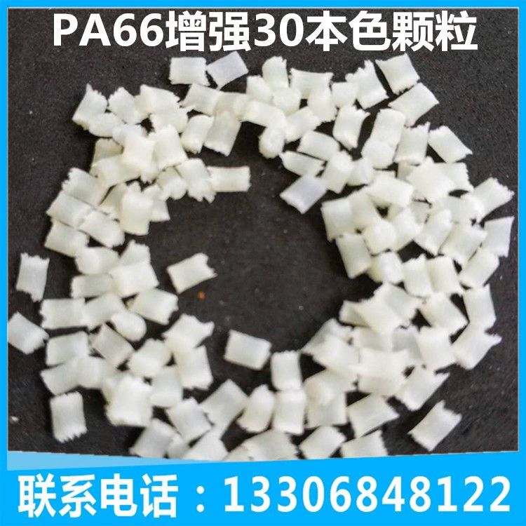 塑胶原料 PA66 本色 再生颗粒 增强30 尼龙回料 注塑级