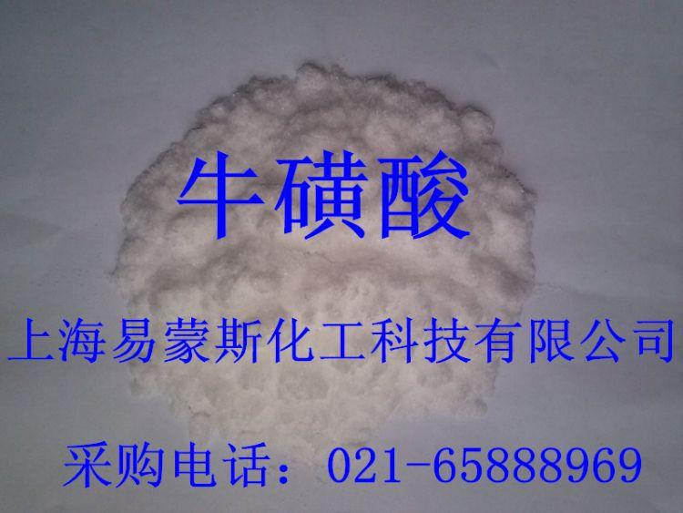 优质供应牛磺酸 食品级 厂家 牛磺酸 饲料级 牛磺酸粉