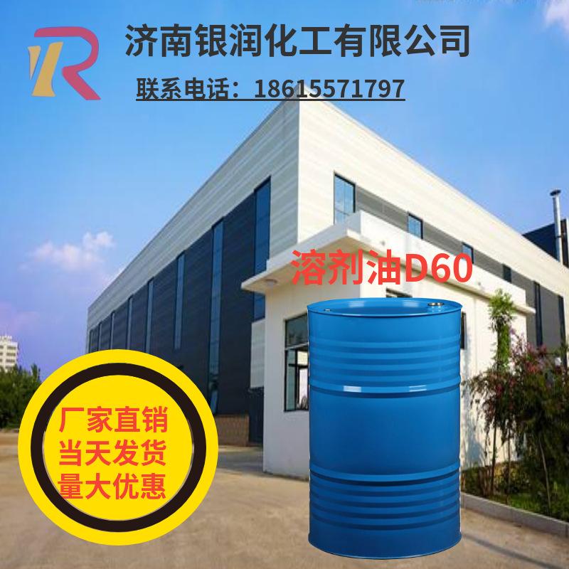 溶剂油D60 工业级 当天发货 保质保量 量大质优 溶剂油D60