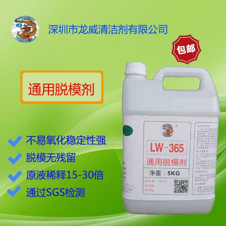 LW-365脱模剂 制品隔离剂半永久性离型剂 橡胶硫化脱模剂