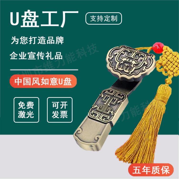 工厂批发中国风创意展会礼品金属如意U盘定制32G定制商务礼品LOGO