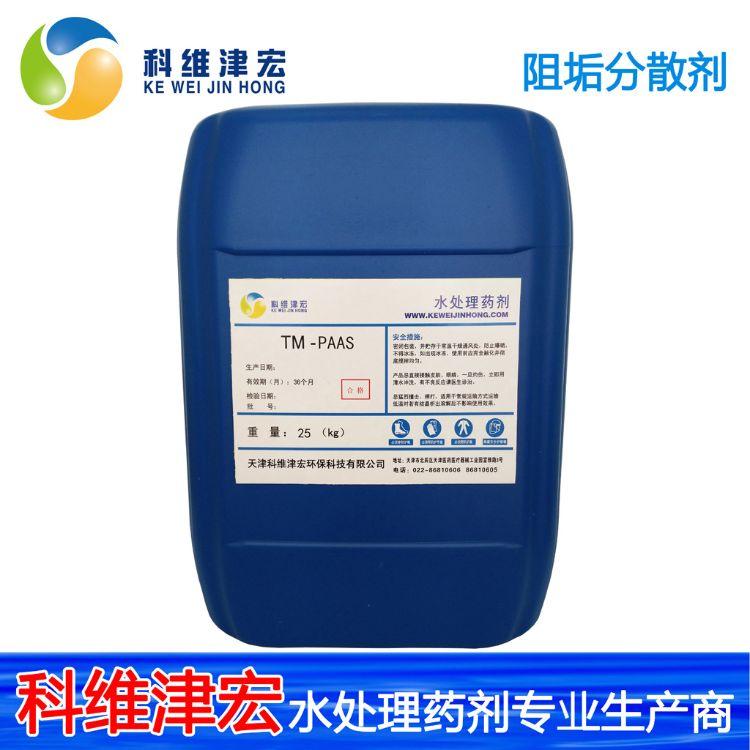 现货供应 PAAS液体聚丙烯酸钠 50% 聚丙烯酸钠盐分散剂